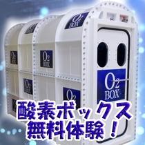 酸素ボックス無料体験プラン!