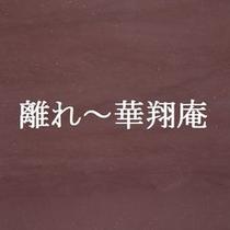 ◆離れ〜華翔庵