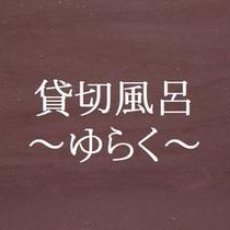 ◆貸切風呂〜ゆらく