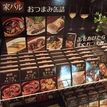 流行の『缶つま』は500円均一