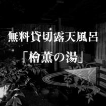 【無料貸切露天風呂】檜薫(かいくん)の湯