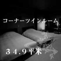 【コーナーツインルーム】