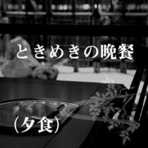 【ときめきの晩餐】