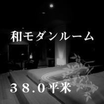 【和モダンルーム】
