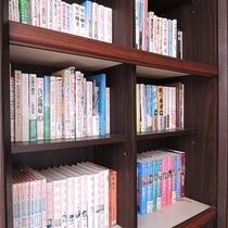 *【館内/図書】自由にお読みいただける図書コーナーがあります。のんびりする際にご利用ください。
