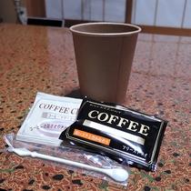 *【部屋/コーヒーセット】気軽に飲めるコーヒーもご用意しております。朝の目覚めにもぴったりです。