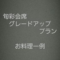 旬彩会席グレードアッププラン