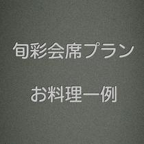 旬彩会席プラン