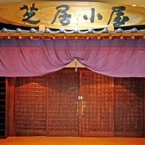 ■芝居小屋「夢・遊湯亭」入口