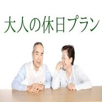 大人の休日プラン■50歳以上でお得!