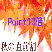 秋得×ポイント10倍キャンペーン中!