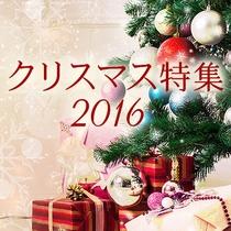 わいわいクリスマス&周辺にイルミネーション名所あり!