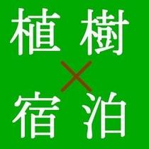 【植樹プラン】産経新聞社と関西テレビ提唱のみどり基金とコラボ企画