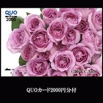 QUOカード2000円分付