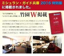 レストランあしや竹園「ミシュランガイド兵庫2016」掲載
