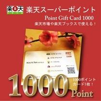 楽天でのお買い物に使えるポイントカード付プラン1000円から3000円付ご用意しております☆★