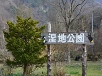 湿地公園入口