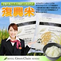 美味しい復興米!