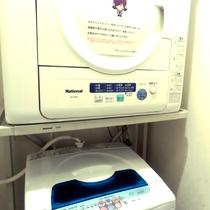 乾燥機付きランドリー無料