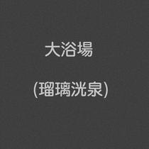 ◆大浴場(瑠璃洸泉)