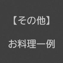 ◆その他◆