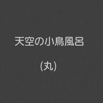 ◆天空の小鳥風呂 丸
