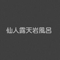 ◆仙人露天岩風呂