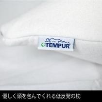 テンピュール社製低反発枕