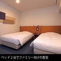 ツインルーム ベッド幅120㎝ 26㎡