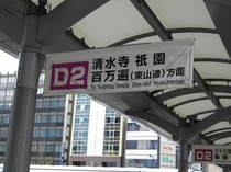 京都駅D2
