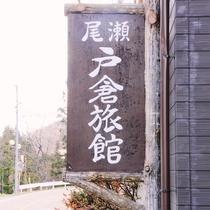 ☆外観_看板