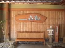玄関横の休憩場所