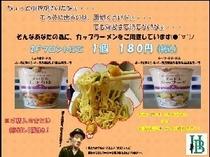 【夜食麺(有料)】しょうゆヌードルとシーフードヌードルを1個180円でフロントにて販売中。