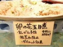 【卯の花五目煮※日替り】女性におすすめ!乳がん予防・肌荒れ防止・ダイエット効果