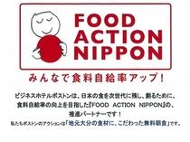 【食料自給率アップ!】ボストンは『FOOD ACTION NIPPON』の推進パートナーです!