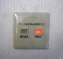 お風呂の使用確認ランプ