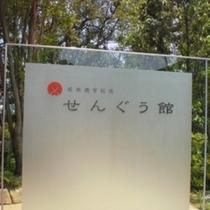 せんぐう館(伊勢)