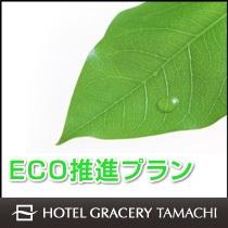 節約ECO推進プラン※お部屋のアメニティが通常と異なります