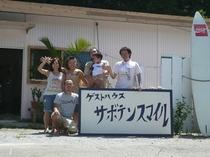 サボテンスマイルは2010年7月にオープンいたしました。