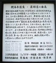 ■薬師堂の説明■
