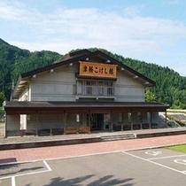 黒石市 津軽こけし館