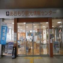 新青森駅 あおもり観光情報センター