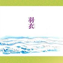 【1】昔むかしのお話です。ある春の日。三保の松原の砂浜には富士山が浮かんで見えました