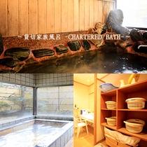 貸切家族風呂…4か所ある貸切風呂はご家族で、カップルでお楽しみください(有料)