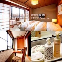 和室シングルルーム禁煙…麗景館に4室、和室6畳にセミダブルベッドが入った禁煙室です。バス・トイレ付。