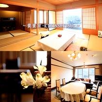 貴賓室…清涼館最上階の11階に1室だけの貴賓室。広さはもちろん全てが贅沢な造りです。禁煙です。