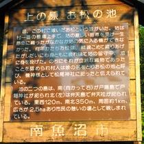 *【おまつの池】宿から徒歩5分の、人気の散歩コース。池のほとりには名称の由来が書かれた看板も。