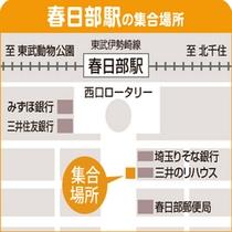 バスパック:集合場所地図【春日部】