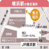 バスパック:集合場所地図【横浜】
