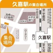 バスパック:集合場所地図【久喜】